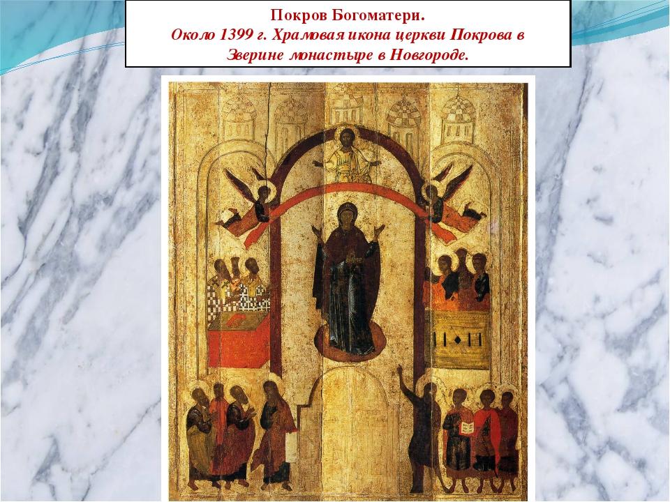 Покров Богоматери. Около 1399 г. Храмовая икона церкви Покрова в Зверине мона...
