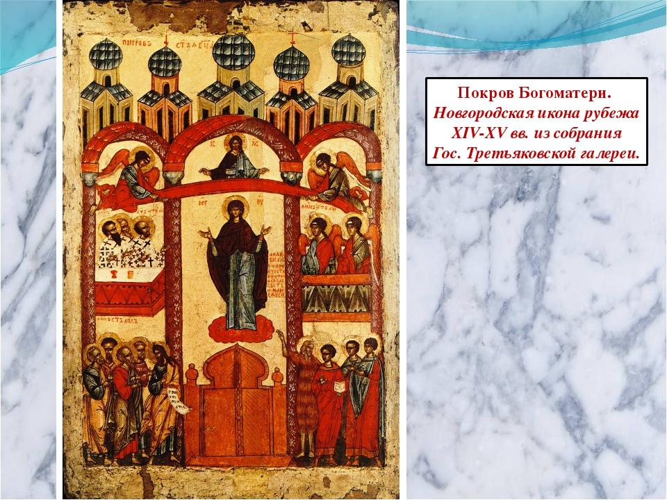 Покров Богоматери. Новгородская икона рубежа XIV-XV вв. из собрания Гос. Тре...