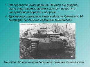 Гитлеровское командование 30 июля вынуждено было отдать приказ армии «Центр»
