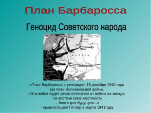 «План Барбаросса » утвержден 18 декабря 1940 года как план молниеносной войны