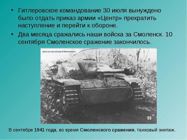 Гитлеровское командование 30 июля вынуждено было отдать приказ армии «Центр»...