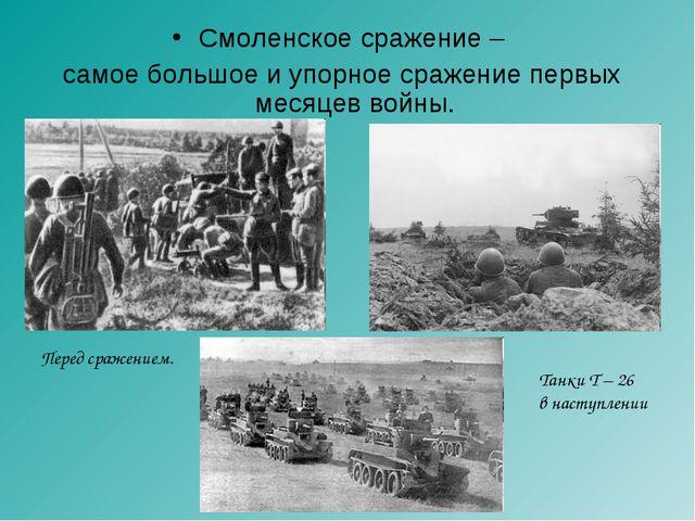 Смоленское сражение – самое большое и упорное сражение первых месяцев войны....