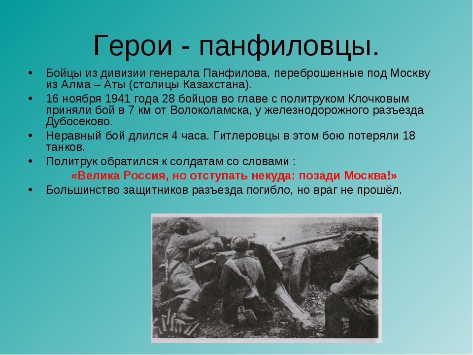 Герои - панфиловцы. Бойцы из дивизии генерала Панфилова, переброшенные под Мо...