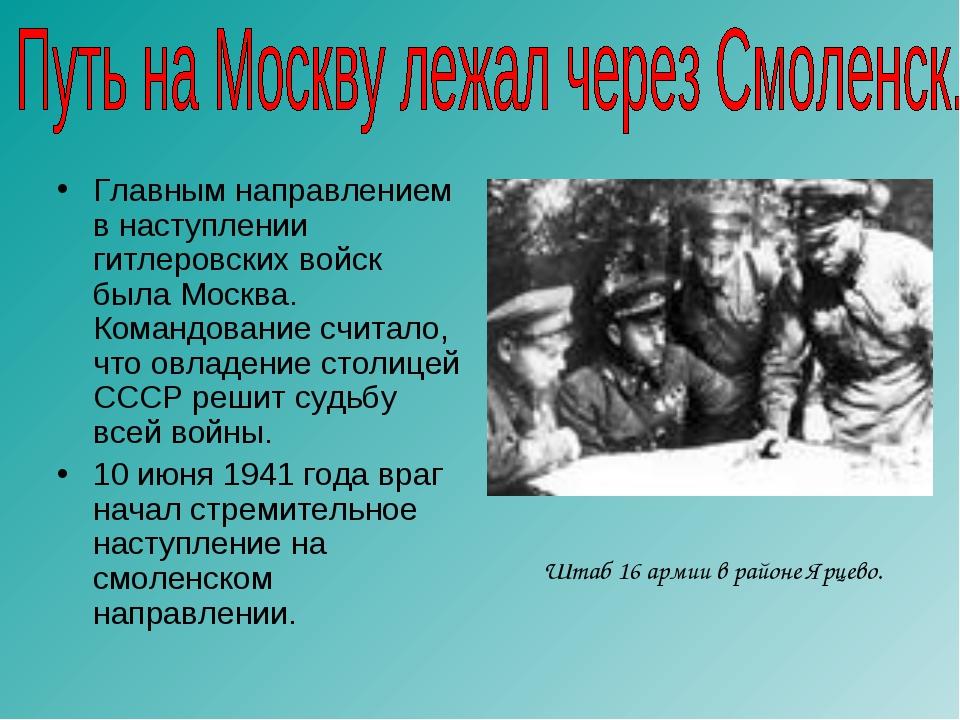 Главным направлением в наступлении гитлеровских войск была Москва. Командован...