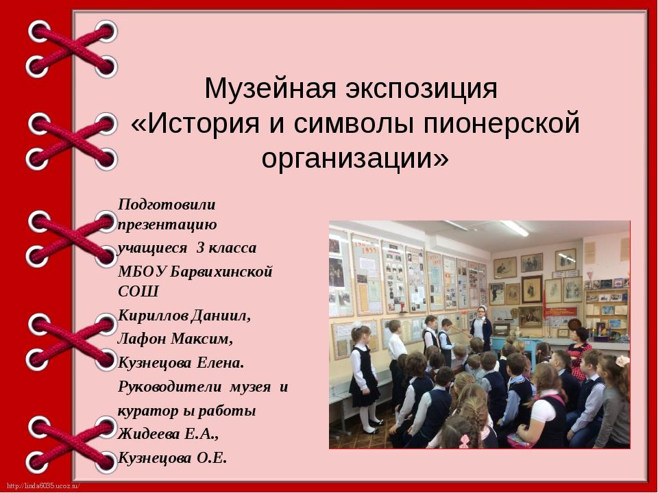 Музейная экспозиция «История и символы пионерской организации» Подготовили пр...