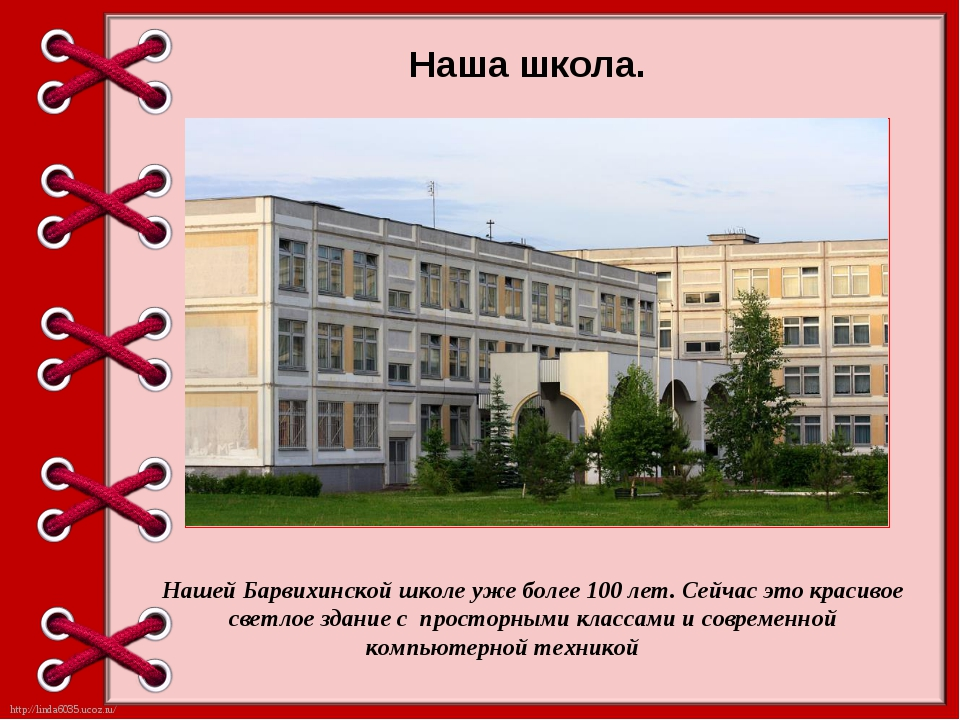 Наша школа. Нашей Барвихинской школе уже более 100 лет. Сейчас это красивое с...