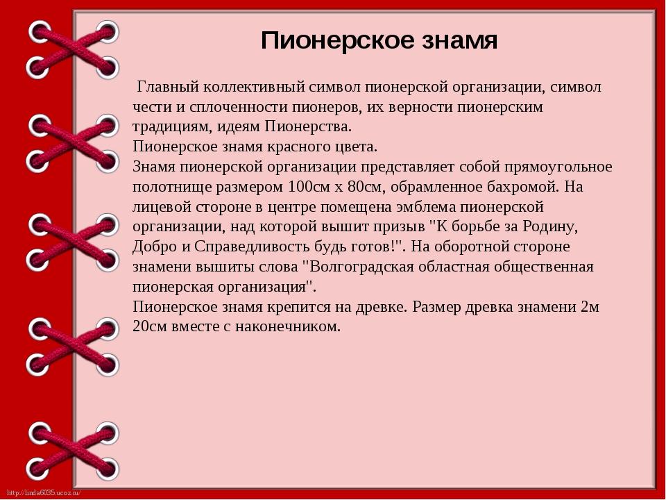 Пионерское знамя Главный коллективный символ пионерской организации, символ...