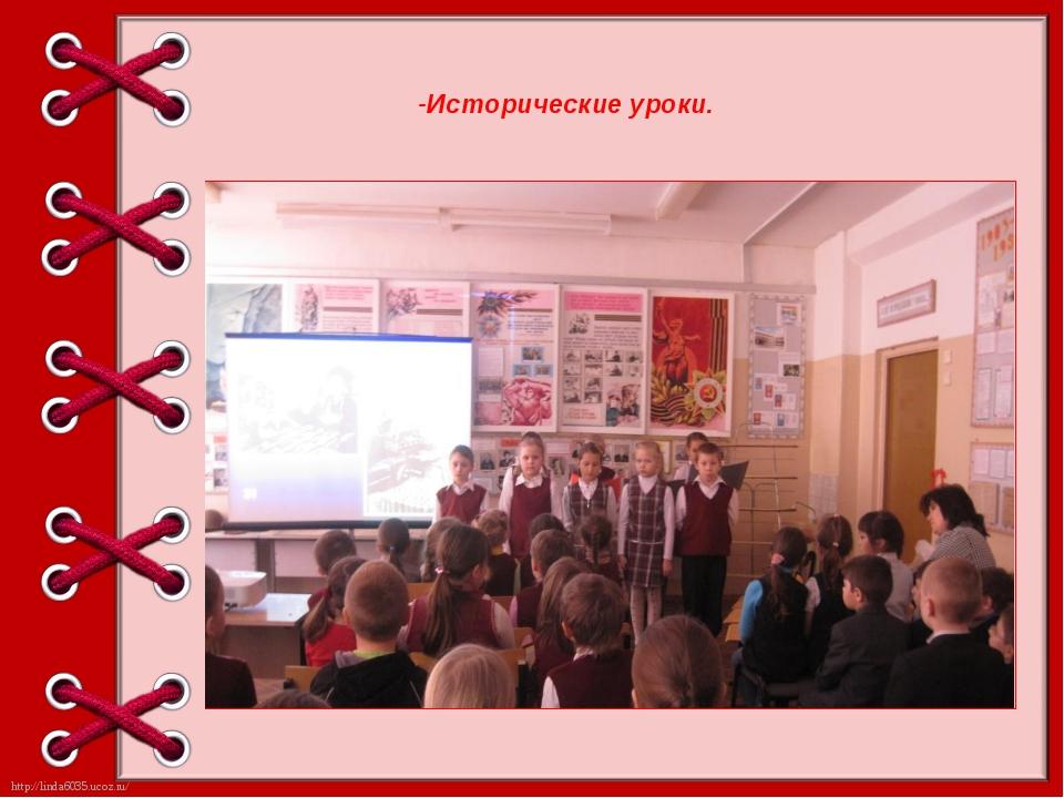 -Исторические уроки. http://linda6035.ucoz.ru/