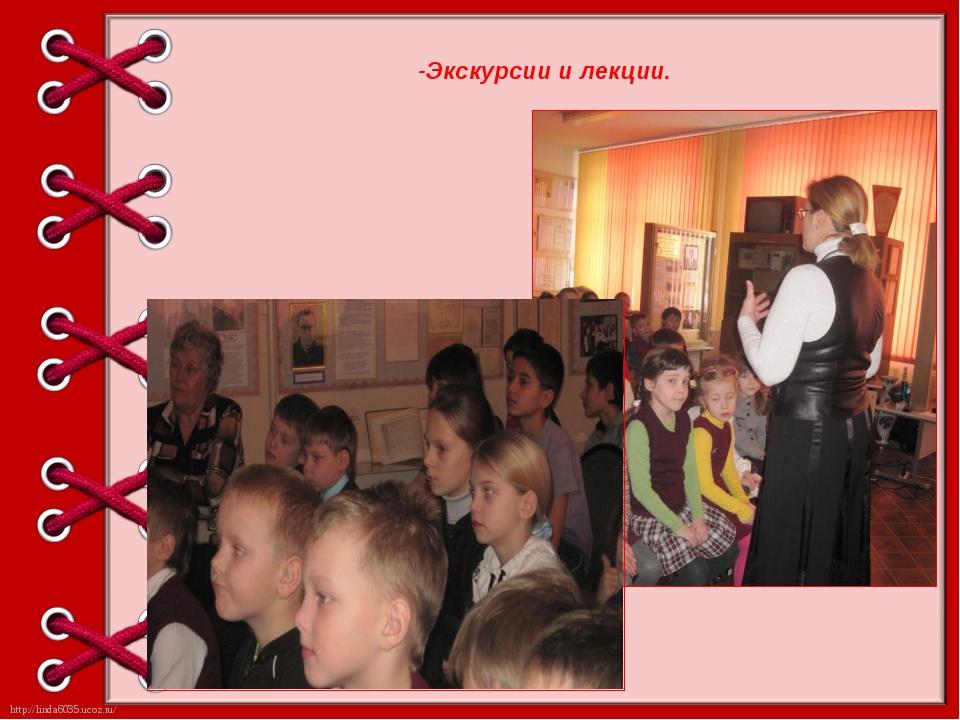 -Экскурсии и лекции. http://linda6035.ucoz.ru/