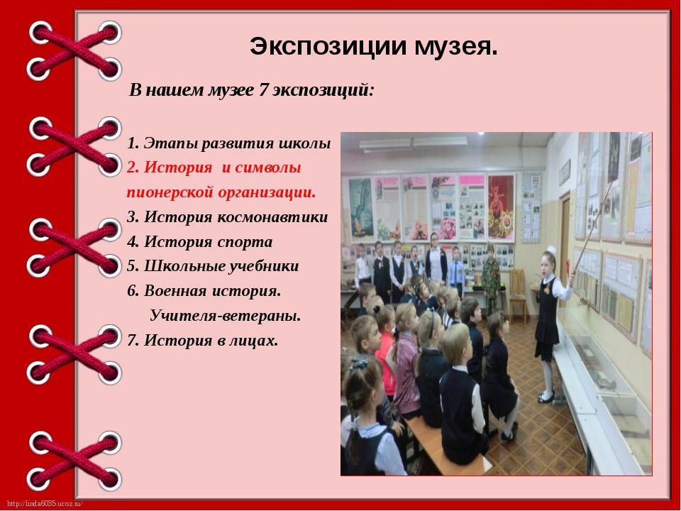 Экспозиции музея. В нашем музее 7 экспозиций: 1. Этапы развития школы 2. Исто...
