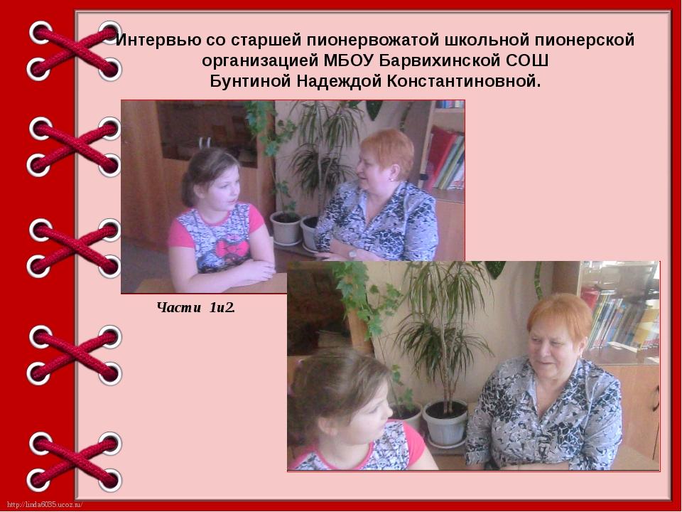Интервью со старшей пионервожатой школьной пионерской организацией МБОУ Барви...