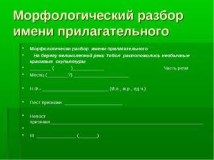 Морфологический разбор имени прилагательного Морфологически разбор имени прил
