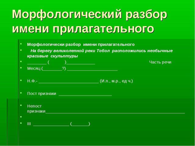 Морфологический разбор имени прилагательного Морфологически разбор имени прил...