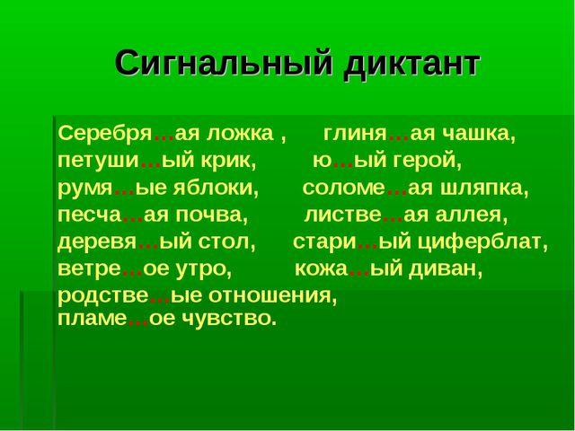 Сигнальный диктант  Серебря…ая ложка , глиня…ая чашка, петуши…ый крик, ю…ый...