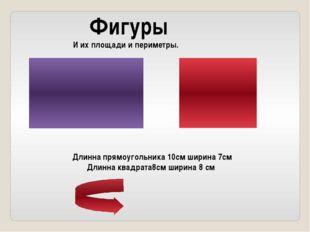 Фигуры И их площади и периметры. Длинна прямоугольника 10см ширина 7см Длинн
