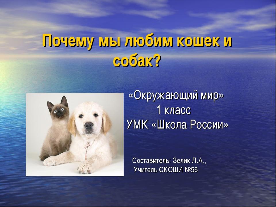 Почему мы любим кошек и собак? «Окружающий мир» 1 класс УМК «Школа России» Со...