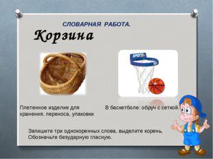 СЛОВАРНАЯ РАБОТА. Корзина Плетенное изделие для хранения, переноса, упаковки
