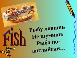 Рыбу ловишь Не шумишь Рыба по-английски…