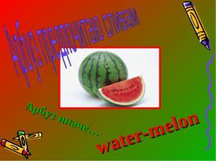 Арбуз иначе… water-melon