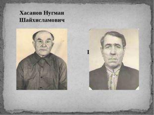 Хасанов Нугман Шайхисламович Гаркавченко Иван Андреевич