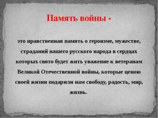 это нравственная память о героизме, мужестве, страданий нашего русского народ