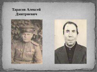 Тарасов Алексей Дмитриевич Разгулов Илья Степанович