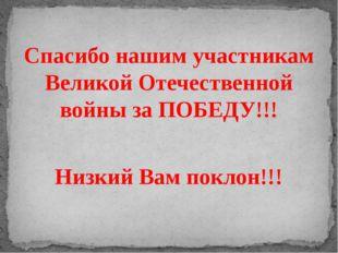 Спасибо нашим участникам Великой Отечественной войны за ПОБЕДУ!!! Низкий Вам