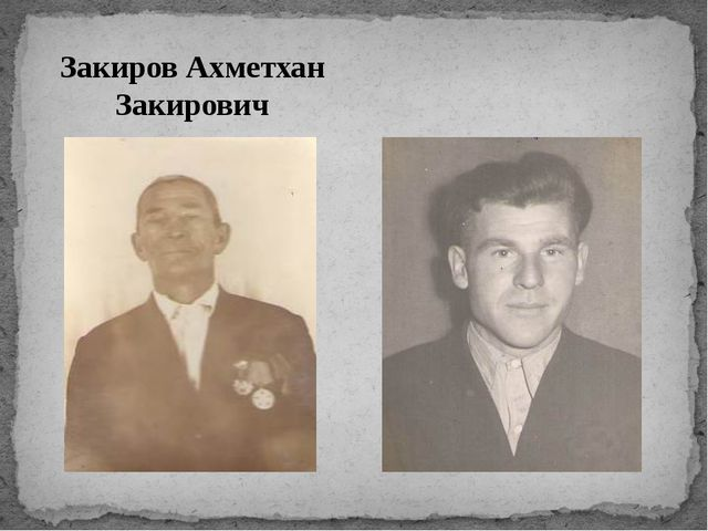 Закиров Ахметхан Закирович Рублев Михаил Ефимович