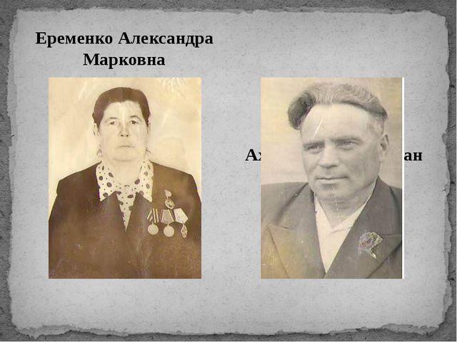 Еременко Александра Марковна Ахмадуллин Шаяздан Абдулович