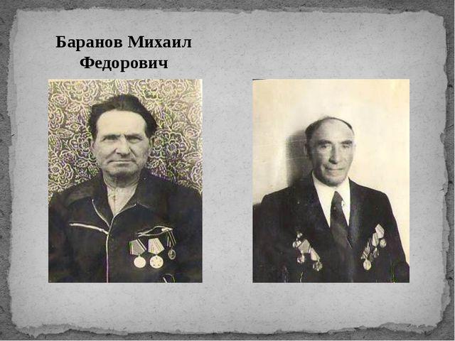 Баранов Михаил Федорович Садовик Дмитрий Кононович