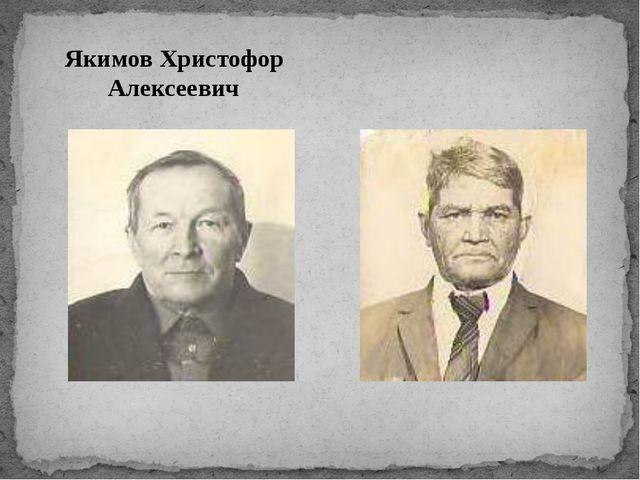Якимов Христофор Алексеевич Якимов Филипп Алексеевич