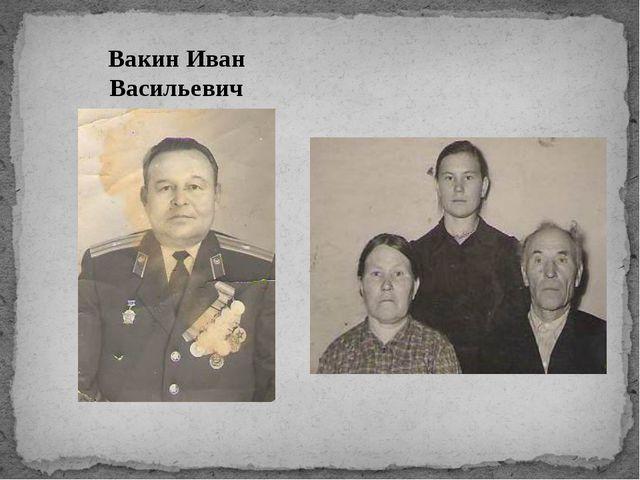 Вакин Иван Васильевич Туркин Михаил Никитьевич