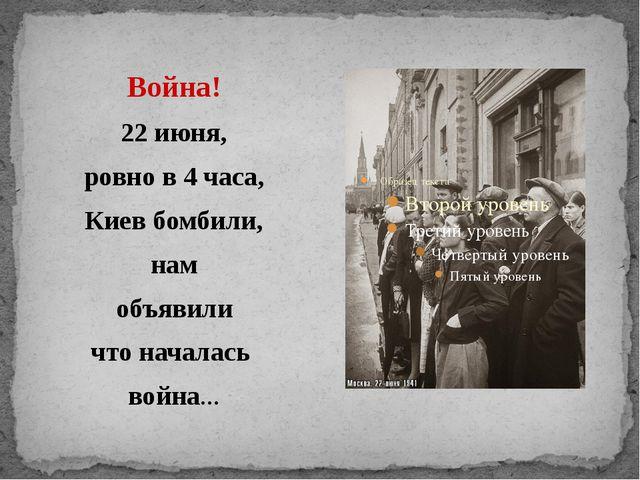 Война! 22 июня, ровно в 4 часа, Киев бомбили, нам объявили что началась войн...