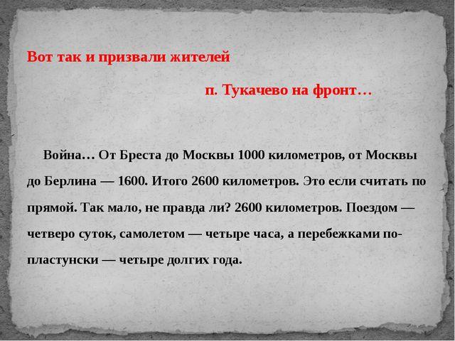 Вот так и призвали жителей п. Тукачево на фронт… Война… От Бреста до Москвы...