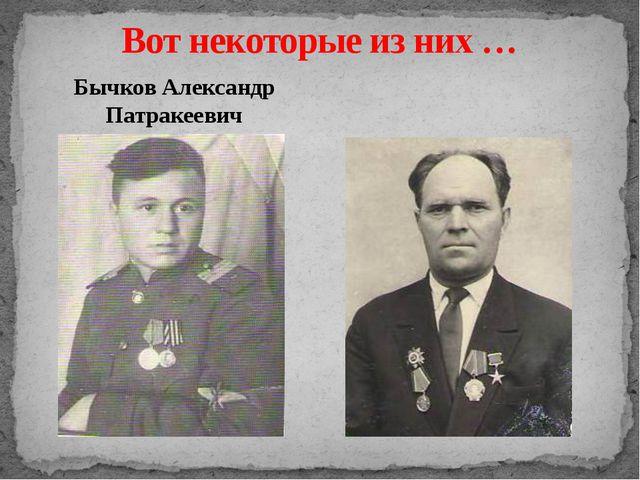 Вот некоторые из них … Бычков Александр Патракеевич Туркин Василий Михайлович