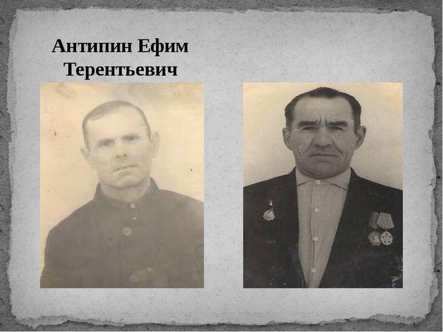 Антипин Ефим Терентьевич Козлов Сергей Данилович