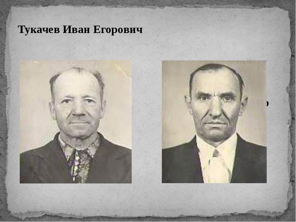 Тукачев Иван Егорович Мурашко Владимир Нестерович