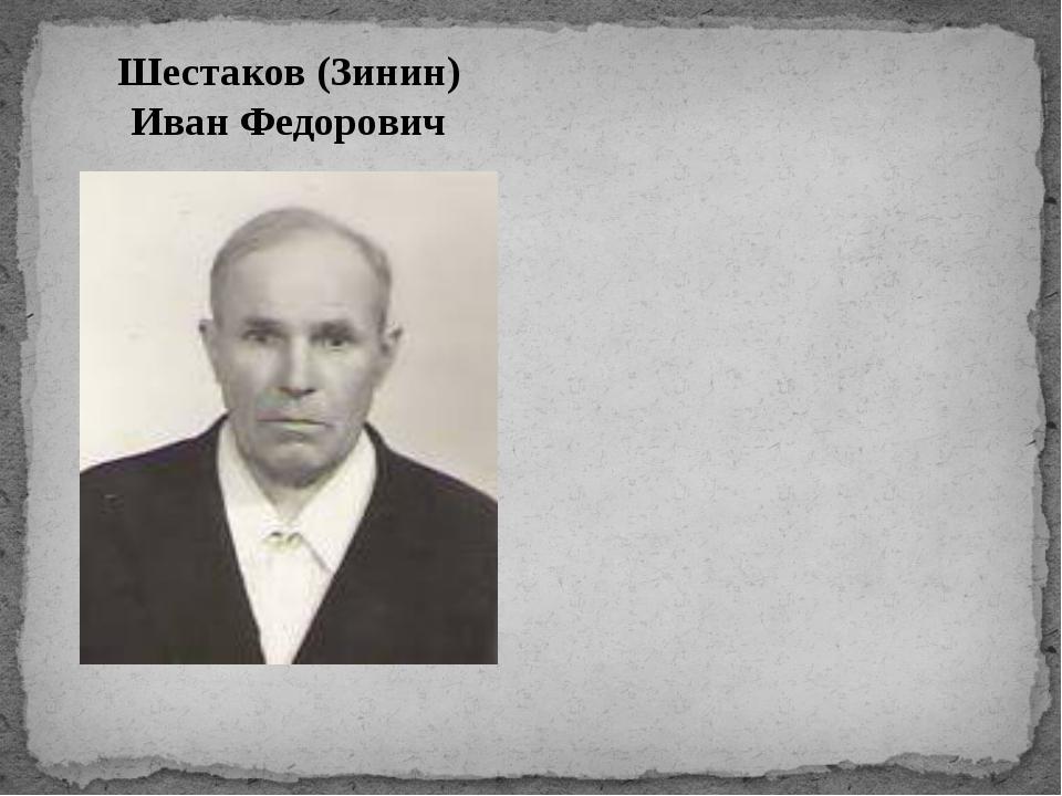 Шестаков (Зинин) Иван Федорович