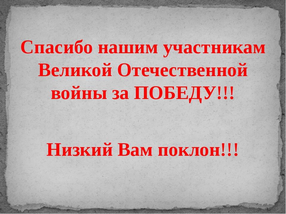 Спасибо нашим участникам Великой Отечественной войны за ПОБЕДУ!!! Низкий Вам...