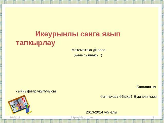 Икеурынлы санга язып тапкырлау Математика дәресе (4нче сыйныф )     Б...