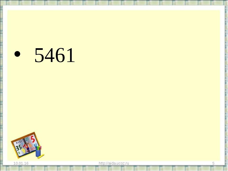 5461 * http://aida.ucoz.ru * http://aida.ucoz.ru