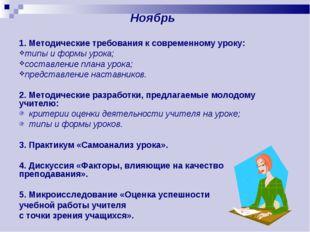 Ноябрь 1. Методические требования к современному уроку: типы и формы урока; с
