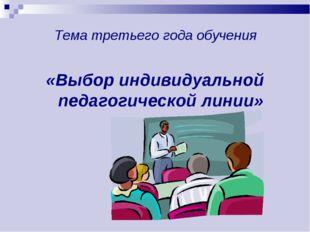 Тема третьего года обучения «Выбор индивидуальной педагогической линии»