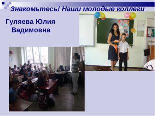 Знакомьтесь! Наши молодые коллеги Гуляева Юлия Вадимовна
