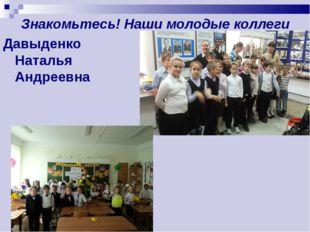 Знакомьтесь! Наши молодые коллеги Давыденко Наталья Андреевна