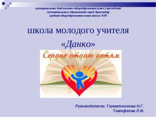 муниципальное бюджетное общеобразовательное учреждение муниципального образов