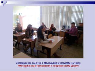 Семинарское занятие с молодыми учителями на тему: «Методические требования к