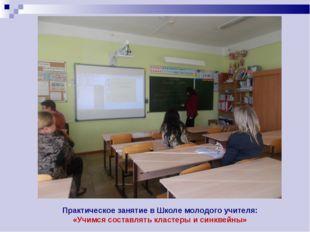 Практическое занятие в Школе молодого учителя: «Учимся составлять кластеры и