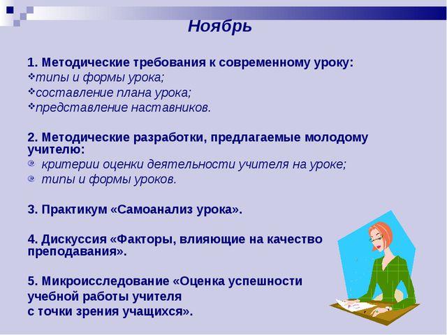 Ноябрь 1. Методические требования к современному уроку: типы и формы урока; с...