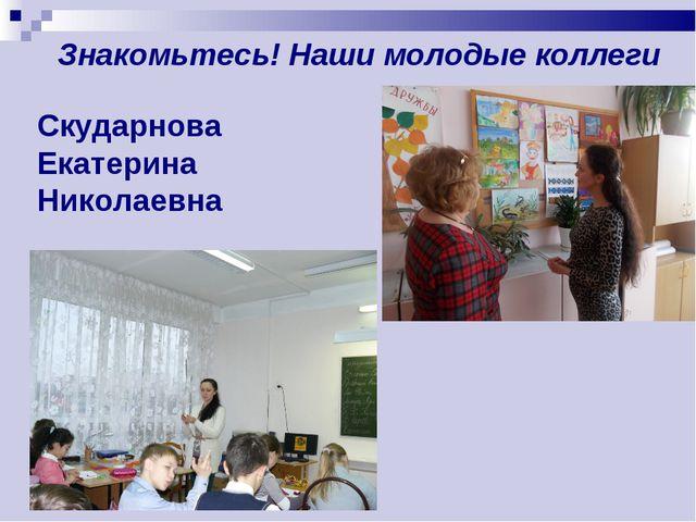 Знакомьтесь! Наши молодые коллеги Скударнова Екатерина Николаевна
